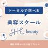 SHEbeauty(シービューティ)|トータル美容プロデュースサービスの無料体験レッスン....