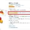 10月1日まで!まとめ買いで、対象の「おむつ」がレジで1,000円OFF!Amazonでベビー・マタニティ応援セール開催中だよ。