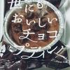 *ANTIQUE* 世にもおいしいチョコプディング 258円(税抜)
