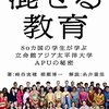 『混ぜる教育 - 立命館アジア太平洋大学APUの秘密』を読んでみた