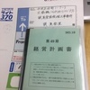 感動❣️経営計画書✨