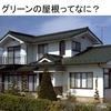 ~グリーンの屋根ってなに? Q031~ 図解 屋根に関するQ&A