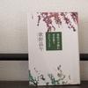 「葉桜の季節に君を想うということ」 -歌野昌午ー 【二度、三度読み返したくなる徹夜本】あらすじ&感想