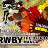 「RWBY THE OFFICIAL MANGA」(木並文太)がジャンプ+で連載開始! こんどは本編のコミカライズ。