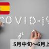 【COVID-19関連】5月中旬~6月上旬スペインの様子|日本帰国後の比較