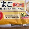 コープ(生協)のおすすめ!大人気即席スープ5種類を購入!比較してみました♪