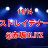 11/14 ストレイテナー@赤坂BLITZ セットリスト