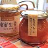生姜と紅玉