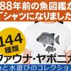 魚と水遊びのコレクション|魚のTシャツ等の商品購入