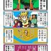 薩摩国一宮・新田神社を参拝するカニ