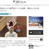 [コラム連載]『NIKKEI STYLE』(日経電子版)で「東京駅周辺のチョコレート専門店」の記事を書きました