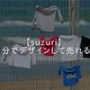 【suzuri】自分でデザインして売れる!