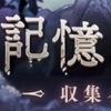 シノアリス イベント「記憶ノ欠片」編