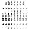 日本語書体三傑の展開