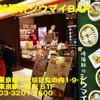 横濱崎陽軒シウマイBAR~2019年2月のグルメその3~