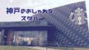 神戸の景観を一望!メリケンパークのおしゃれなスターバックスに行ってきた