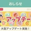 【ポケ森】大型アップデート実施!