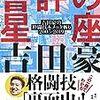 ラジオでの、吉田豪の格闘技本トークがTBSサイトで聴けるとのこと