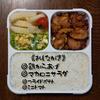 お弁当(2019.12.01)