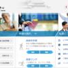 「日本×中国」の国際結婚の方必見! 2020年8月22日以降 中国Q2ビザ(家族、団欒ビザ)取得について