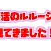 """【ネタバレあり】コードギアス復活のルルーシュは""""アニメ復活""""の前章?"""