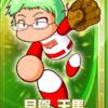 【サクセス・パワプロ2018】早賀 天馬(二塁手)【パワナンバー・画像ファイル】
