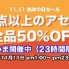 【今から23時間限定】年に1度のお楽しみ!1万点以上のアセットが全品50%OFF 超特大セール「独身の日セール」11月11日23時59分まで