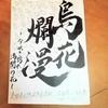 隠岐島前高校の文化祭に行ってきた!