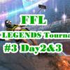 FFL APEX LEGENDS Tournaments #3 Day2&3 結果&まとめ