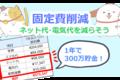 【年間300万貯金】めっちゃ楽!固定費節約6つのコツ②
