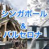【まとめ】シンガポール&バルセロナ新婚旅行記