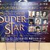 2019.10.14 「ジーザス・クライスト=スーパースター in コンサート」:このキャストで本公演やってほしい