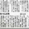 ドラマのことと「83%が自民に投票していない」「新聞記者」「山口敬之氏民事裁判」