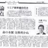 8.27 毎日新聞 論点 リニア新幹線の行方 川勝平太・静岡県知事など