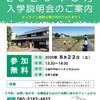 【8月22日入学説明会のご案内】