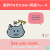 See you soon.【直訳では分からない英語フレーズ#21】