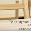 Studyplus for Schoolの導入事例動画を作成しました!