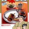 アニメ「美味しんぼ」  「食卓の広がり」を見て、黒豚の特徴について調べてみた