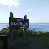 でっかいどう北海道、来たぞ風蓮湖!