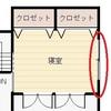 再契約後の変更点その3~2階の窓も見直そう