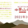 10/9,10は『みんなでつくる中国山地2021』発刊まつりです!