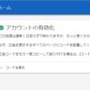 Google AdSense がわからない...