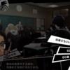 【ペルソナ5R】『裁判の傍聴は何歳まで可能?』授業の答え・正解!【11月8日】