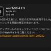 watchOS4.2.3が配信開始 特定の文字列でクラッシュする問題を修正