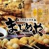 【オススメ5店】東武東上線 和光市~新河岸・新座(埼玉)にある串カツ が人気のお店