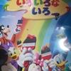 【子どもとテレビ】ディズニー系アニメや映画、海外ドラマが無料で見れるD lifeって知ってた?