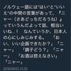 """""""はい""""と""""いいえ""""の中間の""""ニャー"""""""