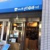 【鷺沼】北口に初のカフェNEW YORK COFFEEがオープン