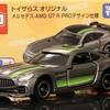 トミカ トイザらス オリジナル メルセデス-AMG GT PRO デザイン仕様