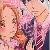 10月26日【無料】ココロ・ボタン・恋*音・VSルパン【kindle電子書籍】